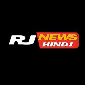 RJ News Hindi