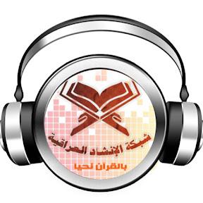 شبكة الانشاد العراقية Inshadiraq
