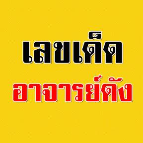 สมาคม หวยประเทศไทย