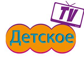 Детское TV