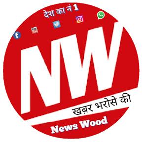 News Wood ख़बर भरोसे की