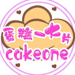 蛋糕一大片