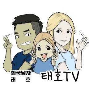 남자태호[태호TV]_TAEHOTV