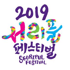 서리풀페스티벌 Seoripul Festival