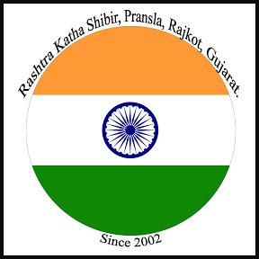 RashtraKathaShibir Pransla