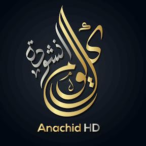 كل يوم انشودة HD Anachid