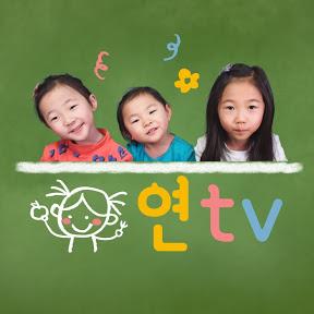 YounTV 연자매들 [연TV]