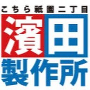 こちら祇園二丁目濱田製作所