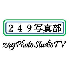 249フォトスタジオTV