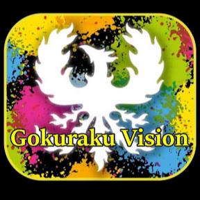 ゴクラクビジョン/Gokuraku Vision