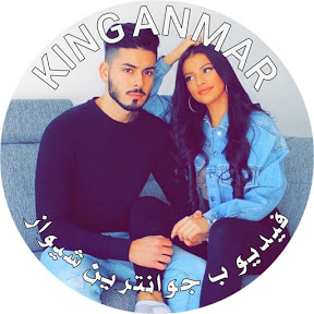 King Anmar