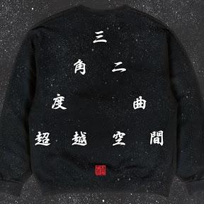 陳冠希 - Topic