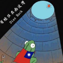 蛙咖喱供南波湾