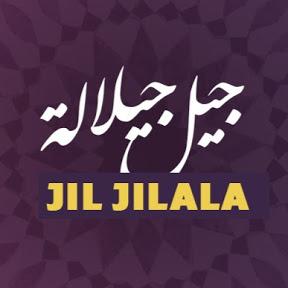Jil Jilala Official Youtube Channel - جيل جيلالة