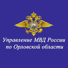 УМВД Орел