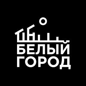ЖК Белый Город - обманутые дольщики Сабидома
