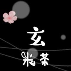 玄米茶的遊戲頻道
