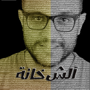 Alsh5anah weekly ألش خانة الأسبوعي