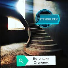 Бетонщик ступенек / Монолитная лестница