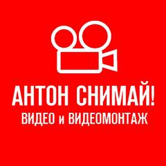 АНТОН СНИМАЙ!