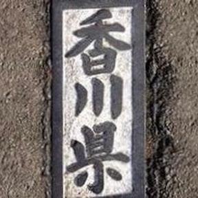 讃岐の早食い山神[SpeedEating]