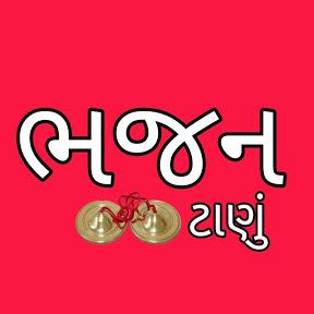 Bhajan Tanu Gujarati Bhajan