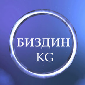 БИЗДИН kg