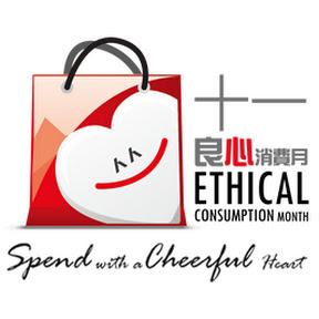 良心消費月 Ethical Consumption Month
