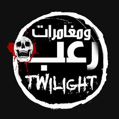 رعب ومغامرات Twilight
