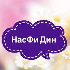 НасФи Дин