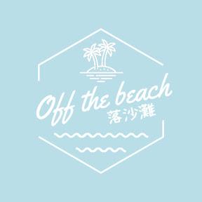 Off The Beach落沙灘