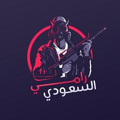 رامي السعودي