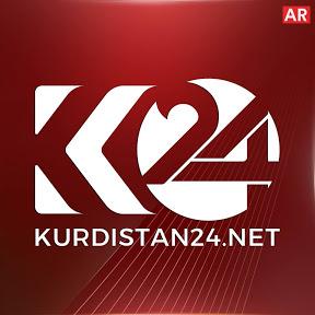 Kurdistan 24 عربية