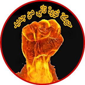 قناة ثورة تاني من جديد
