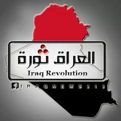 ثورة العراق الكبرى