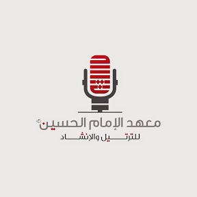 معهد الامام الحسين للترتيل و الانشاد