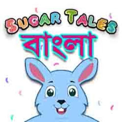Sugar Tales : Bangla Cartoon