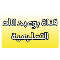 قناة بوعبدالله التعليمية