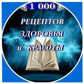 1000 РЕЦЕПТОВ ЗДОРОВЬЯ и КРАСОТЫ