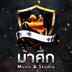 ม้าศึก Music & Studio