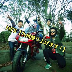 HTS【九州盛り上げます!】