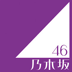 乃木坂46 OFFICIAL YouTube CHANNEL