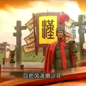 The Prince of Han Dynasty - Topic