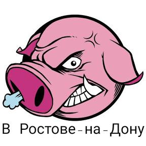 Хрюши против | Ростов-на-Дону