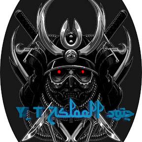 جنود المملكة Y.T