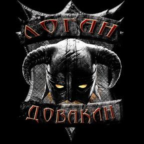 Логан Довакин