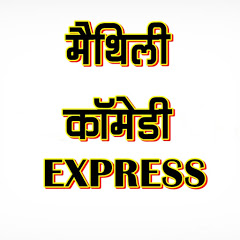 मैथिली कॉमेडी EXPRESS