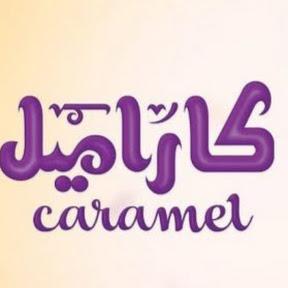 مسلسل كاراميل - Caramel
