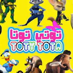 ألعاب توتى توتا