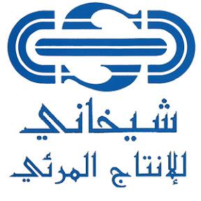 Sheikhani for Creative Vision شيخاني للإنتاج المرئي